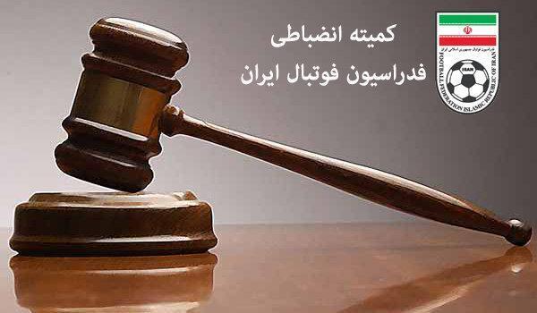 جریمه ذوب آهن به دلیل شعار طرفداران علیه داور