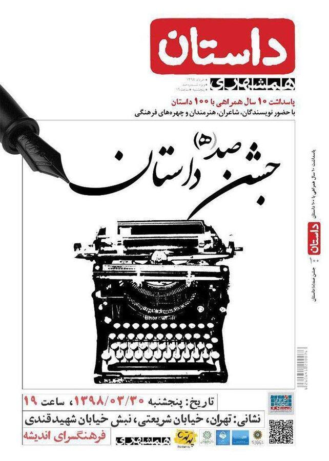 جشن یکصدمین شماره انتشار خبرنگاران داستان برگزار می گردد
